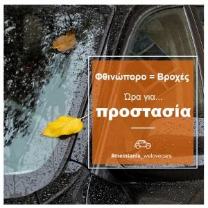 Φθινόπωρο=Βροχές...ώρα για προστασία!!!